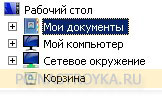 Мои документы в Windows XP